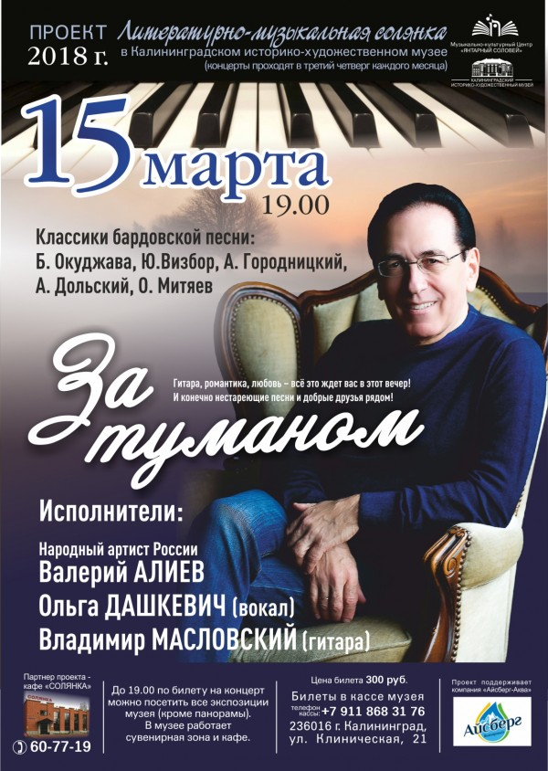 March 15, 2018, concert hall of the Kaliningrad historical and art Museum.